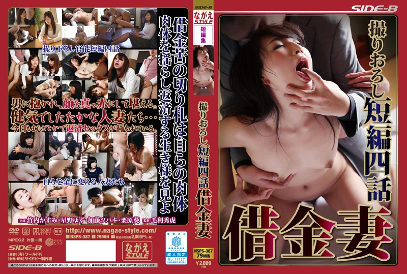 BNSPS-387 download or stream.