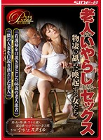 Nasty Sex With The Elderly - Girls Who Get Unbelievably Horny At The Touch Of Tongue Download