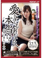 My Dearest Husband. To Tell The Truth... A Housewife Who Fell For Her Ex-Boyfriend: Yuriko Shiomi Download