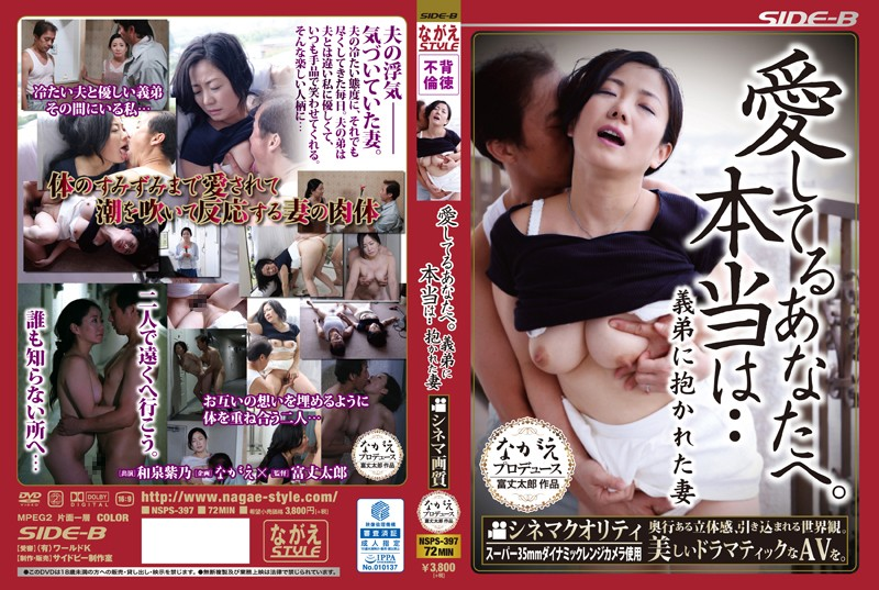 BNSPS-397 download or stream.