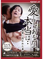 To My Beloved.The Truth Is... The Wife Who Was Fucked By Her Brother-In-Law Shino Izumi Download