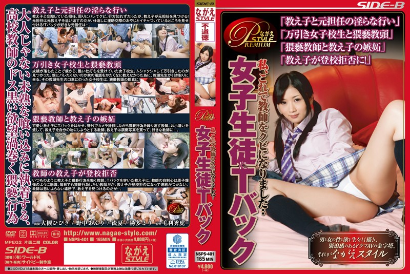 BNSPS-401 xxx video This Is How I Was Fired From My Teaching Job… A G String For A Schoolgirl