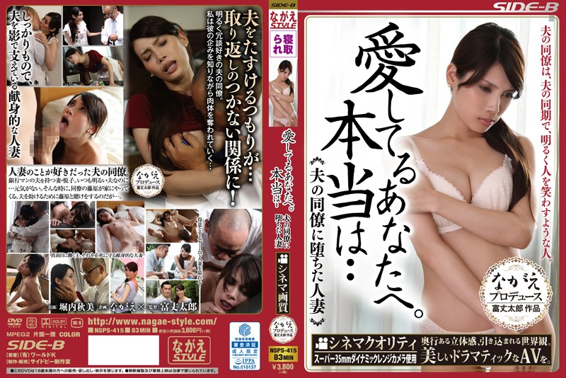 BNSPS-415  To My Love. Married Housewife Falls Into the Hands of Her Husband's Coworkers Akemi Horiuchi