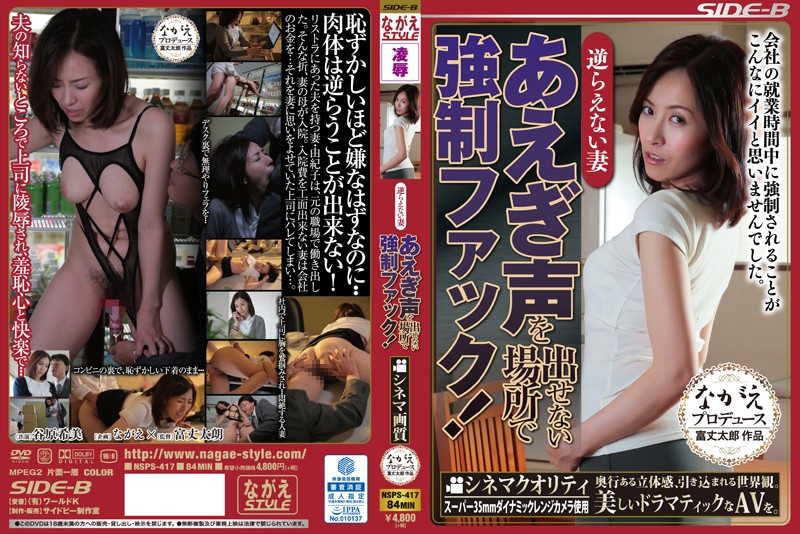 BNSPS-417 jav japanese The Wife Who Can't Say No. Coerced Fucking In A Place Where She Can't Make Sounds! Nozomi Tanihara