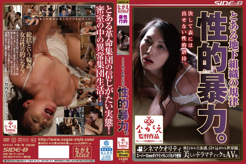 BNSPS-419 download or stream.