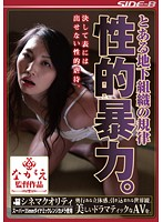 An Underground Organisations Rule - Sexual Violence Kasumi Takeuchi Download