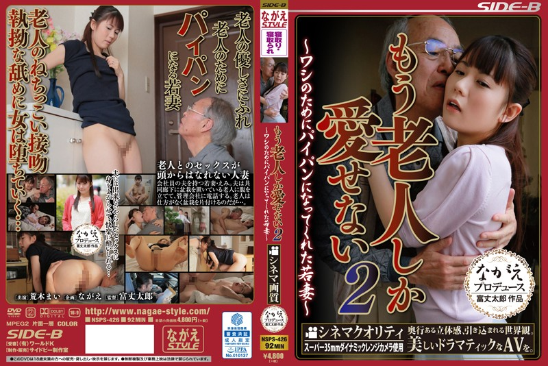 I Can Only Love Old Men 2: This Young Wife Shaved Her Pussy For Me Mai Araki