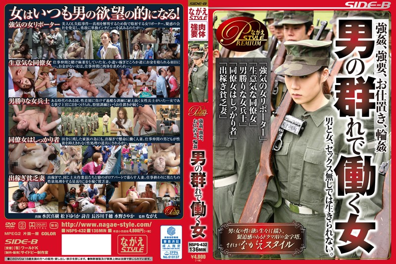 BNSPS-432 download or stream.