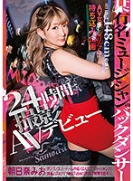 A Background Dancer For A Famous Musician I'm A Minimal 148cm-Tall Girl, But My Dream Is To Become An Adult Video Actress, So I Pitched This Variety Special To The Producers And In 24 Hours I Made My Adult Video Debut Mio Asahina Download