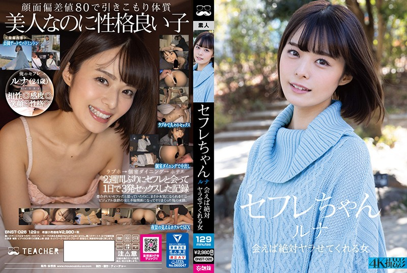 BNST-026 jav streaming Friends With Benefits Luna Holiday Fucking My Hot Fuck Buddy's Brains Out Runa Tsukino