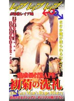 Brutal assault rape: first experience with anal sensations (3) Download