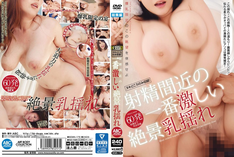BOMN-178 Javbraze We're Only Showing The Nookie Scenes! Furious Titty Shaking Countdown To Ejaculation Ecstasy