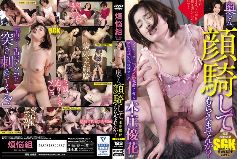 BONU-019 japanese porn hd Ma'am, Would You Please Ride My Face? Yuka Honjo