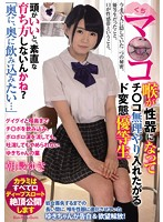 Mouth Pussy Pleasure This Perverted Honor Student Is Using Her Throat As A Sexual Organ And Wants To Shove Rock Hard Dicks Down It Yuki Tomonaga Download