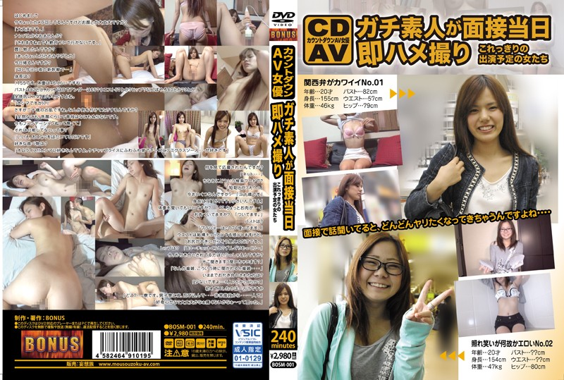 BOSM-001 free japanese porn Countdown Adult Actress Real Amateurs Fuck On The First Interview Girls Who Are Ready To Debut