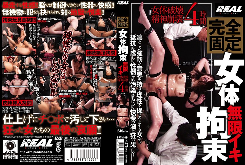 BRTM-024 Infinite Cumming: Tied Up And Fully Restrained Female Bodies