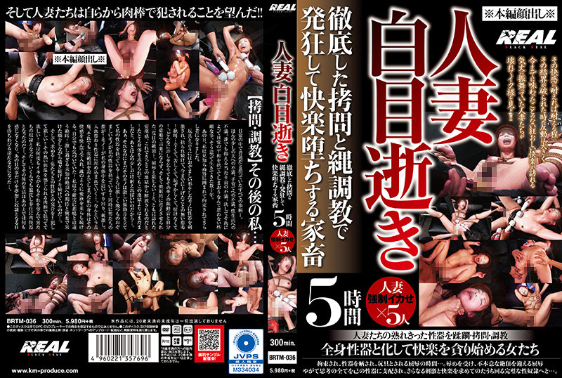 BRTM-036 jav teen  Married Woman With A Look Of Pleasure. Complete Domination And Rope Breaking In To Reach New Levels