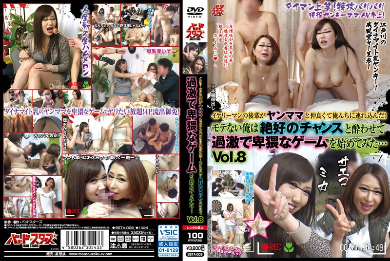 BSTA-009 A Handsome Business Man Brought These Hot Young Housewives Into My Home! I Was Never Lucky With The Ladies So This Was My Big Chance. We Got Them Super Drunk And Then Started An Obscene Sex Game... vol. 8