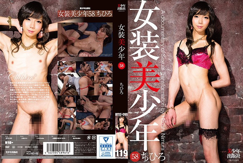 BTIS-095 Beautiful Boys Dressed Like Girls 58 Chihiro