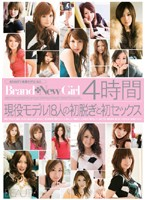 Brand New Girl 4 Hours Download
