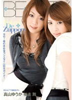Bumping Uglies Together Yuka Mayama Mai Yuzumoto Download