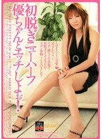 First Undressing Transsexual: Get Freaky With Ms. Yu! 下載