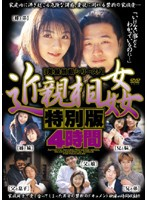 Incest Special Edition 4 Hours 下載