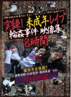 True Stories! Barely Legal Gang Bang Rape Incidents 8 Hour Video Collection 下載
