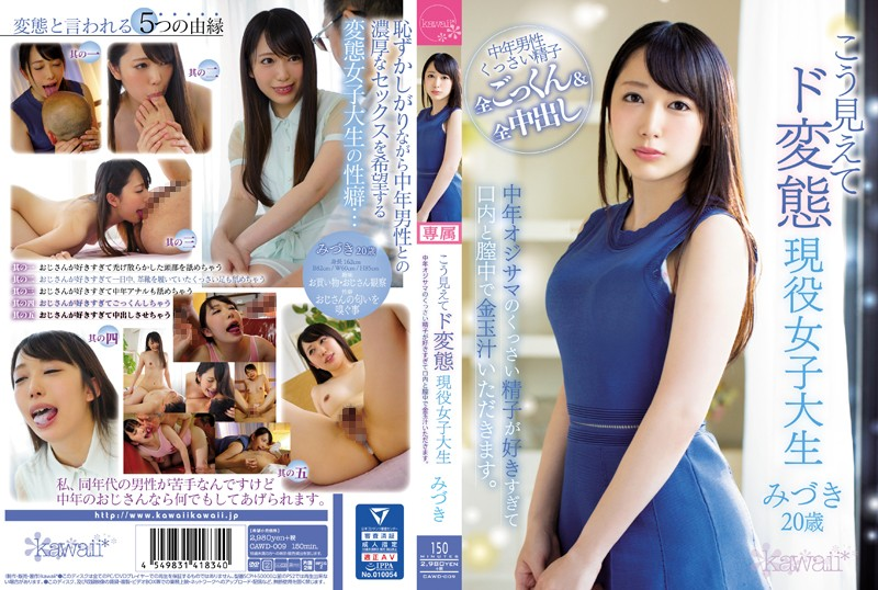 CAWD-009 jav videos She May Not Look It, But This Real-Life College Girl Is A Massive Pervert She Loves Stinky Sperm