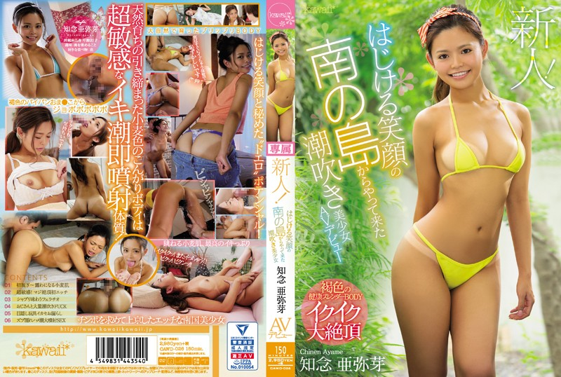 CAWD-026 New Face! AV Debut Of Smiling, Hot Squirting Girl From A Southern Island: Ayame Chinen
