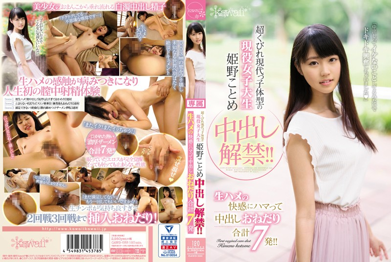 CAWD-033 A Real-Life College Girl With A Modern-Style Body And A Super Small Waist Kotome Himeno Is