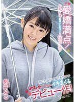 [CAWD-045] 100% Cheerful! She's So Friendly She'll Thrill You Into Getting The Wrong Idea! Rain, Wind, Storms Won't Stop Her In This Massively Orgasmic Debut! Meru Yanai