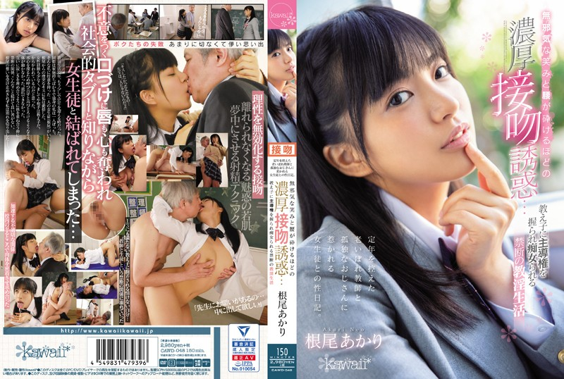 CAWD-048 A Sex Diary With An Old Teacher Who Is About To Retire And A Female Student Attracted By A Lonely Uncle. An Innocent Smile And A Thick Kiss Temptation Enough To Break The Waist … Forbidden Obscene Life That Is Held By A Student And Sluts Akari Neo
