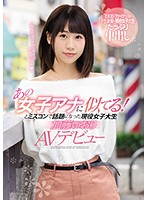 [CAWD-051] She Looks Just Like That Famous Female Anchor! A Real Life College Girl Who Caused A Big Buzz At The Beauty Pageant Iori Kato Her Adult Video Debut