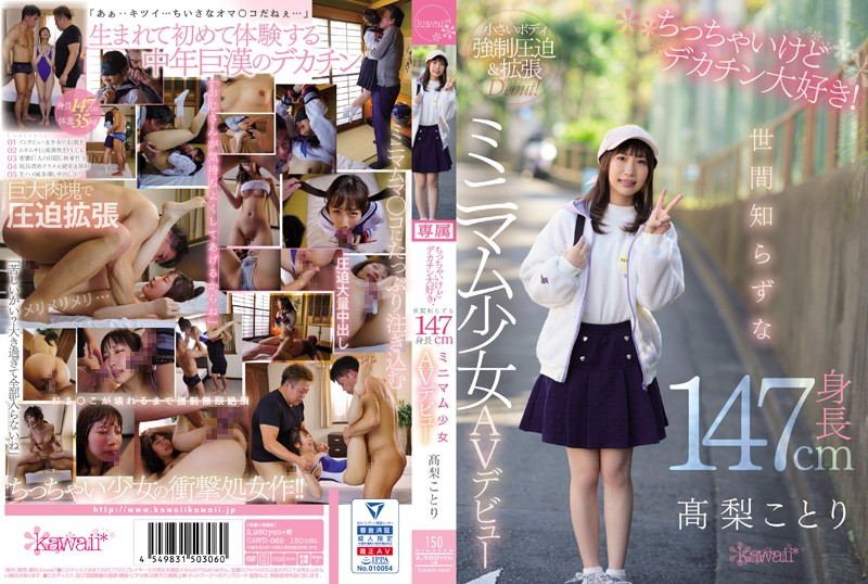 CAWD-069 japanese av Kotori Takanashi She's Tiny But She Loves Big Dicks! This No-Nothing 147cm-Tall Minimum Barely Legal Babe Is Making