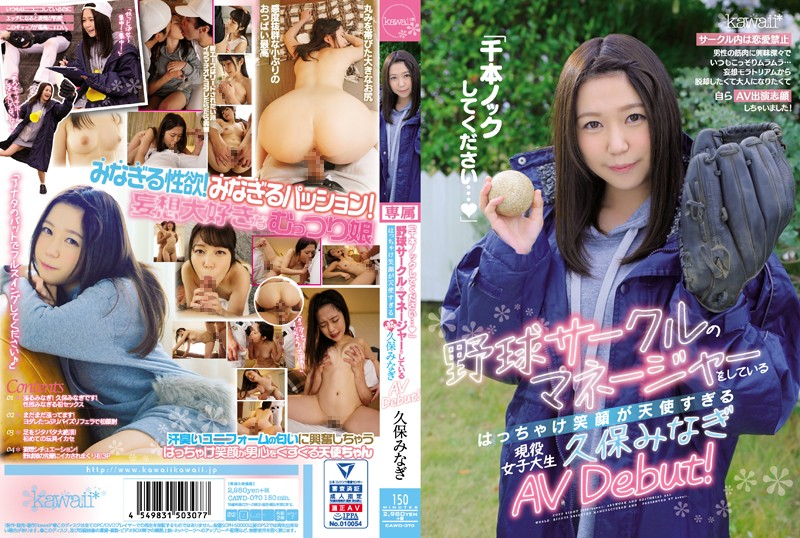 CAWD-070 asian incest porn Minagi Kubo Batter Up! – This Angelic High S*********l Is Doing Her Best As The Manager Of The Baseball Team –