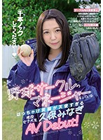 [CAWD-070] Batter Up! - This Angelic High S*********l Is Doing Her Best As The Manager Of The Baseball Team - Minagi Kubo - Porno Debut