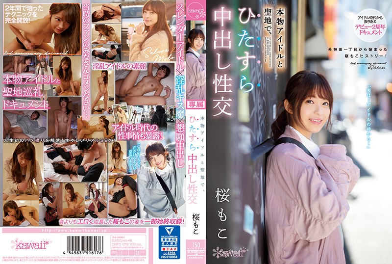 CAWD-072 jav model Creampie Fucking With A Real Idol In A Sacred Place – Moko Sakura