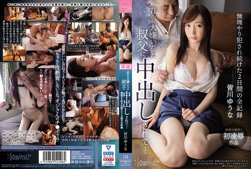 CAWD-092 free porn online Yuuna Minagawa She Always Hated Her Uncle, Until He Creampie Fucked Her… – A Full Video Record Of 2 Days Spent