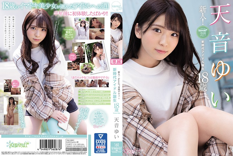 [CAWD-112]New Face! kawaii Exclusive Debut: Yui Amane, 18: The Birth Of A New Generation Of Idols
