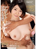 Cheating On Her Husband By Doing A Porn Video - Peerless Wife Unable To Stand Being Alone With Her Husband Gone On Business Becomes Porn Actress As Her Way Of Satiating Her Desires... Yua Yuzuki Download