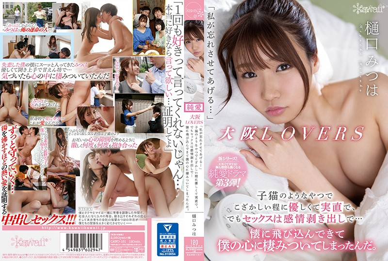 """CAWD-151 jav streaming Mai Yahiro Mitsuha Higuchi Osaka LOVERS """"I'll Let You Forget Me…"""" She Is Nice Like A Kitten, Kind, Simple, But She Completely"""