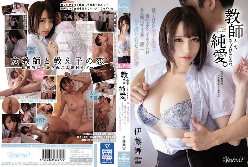 CAWD-177 jav movies Mayuki Ito (A Teacher Must Never Commit Herself To Pure Love) She Couldn't Ignore The Needs Of Her Male