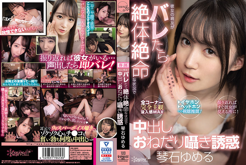 CAWD-246 If Her Best Friend Gets Caught, She Will Be Tempted To Get A Creampie To Get Out Of Her Desperate Situation - Yumeru Kotoishi