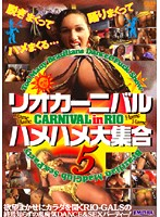 Rio Carnival Fucking (Complete Compilation) 5 Download