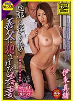 Young Wife Violated by Father-in-law Next To Her Sleeping Husband Mao Ito Download