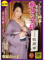 Slutty Owner Uses Her Body To Renovate Her Dilapidated Restaurant ~Help Me Save My Establishment With Your Cock~ Reiko Makihara 下載
