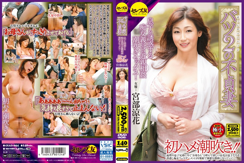 Two-Time Divorcee - This Slutty Stepmom Seduces Her Son Into Incestuous Squirting Sex! She Squirts For The First Time! Ryoka Miyabe