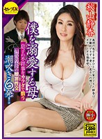 My Doting Mother - A Loving Stepmom Soothes Her Son's Body With Squirting, Atonement Sex 6 Times! Shizuka Akiyama Download