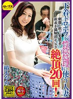 CEAD-088 Horny Married Woman Uses A Panty Thief To Gratify Her Sexual Urges – 20 Climaxes In All! Ayame Tsubaki(censored)